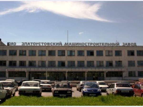 Златоустовский машиностроительный завод, ОАО