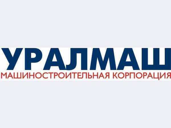 Уралмаш, Машиностроительная корпорация, ЗАО