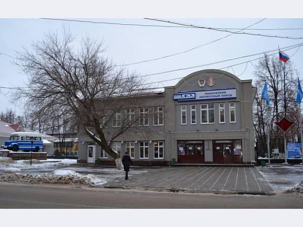 Павловский автобусный завод, ОАО