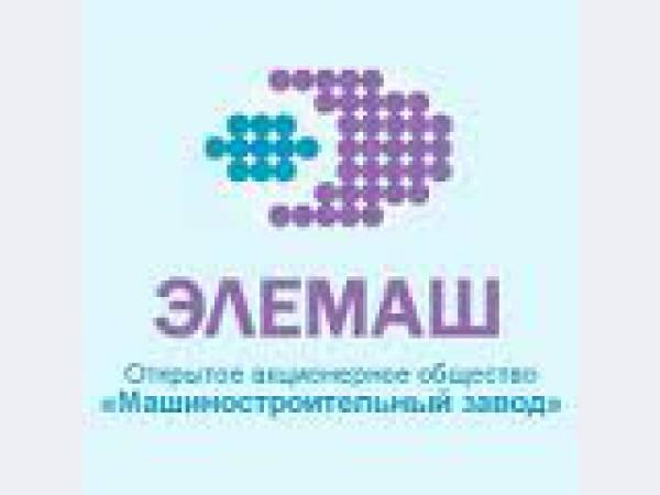 Машиностроительный завод Элемаш, ОАО