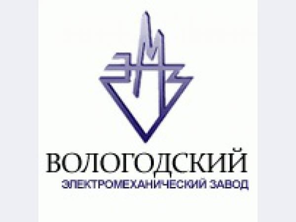 Вологодский электромеханический завод, ЗАО