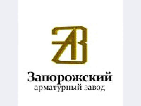 Запорожский арматурный завод, ОАО