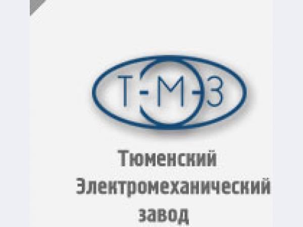 Тюменский Электромеханический завод, ОАО