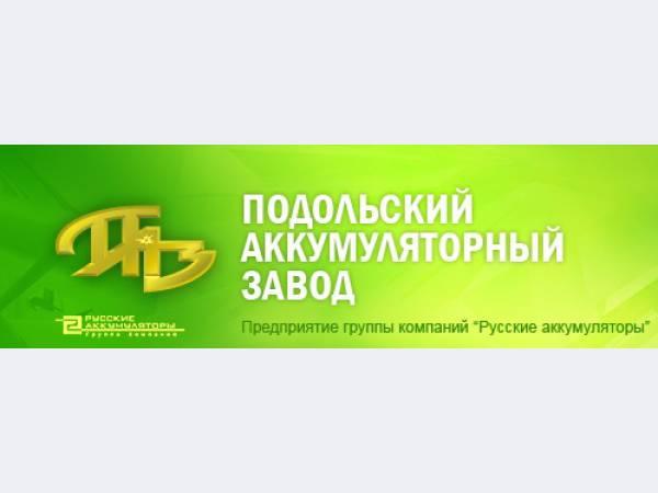 Подольский Аккумуляторный Завод, ЗАО
