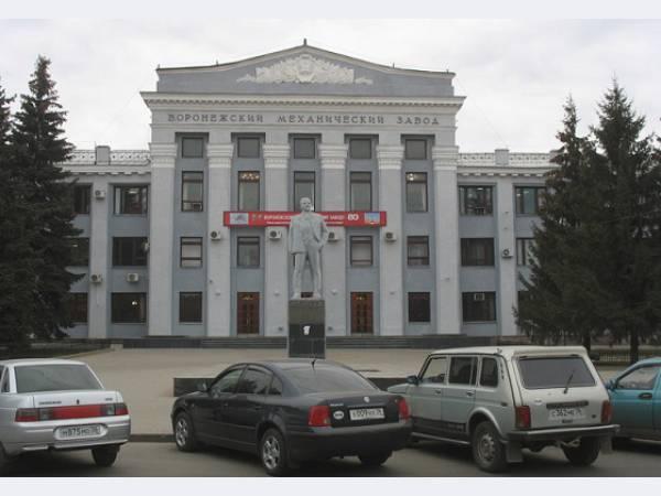 Воронежский механический завод