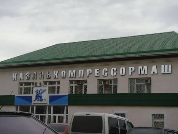 Казанькомпрессормаш, ОАО
