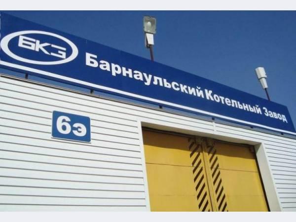 Барнаульский котельный завод, ЗАО