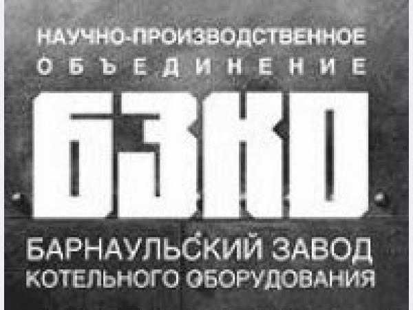 Барнаульский завод котельного оборудования, ООО